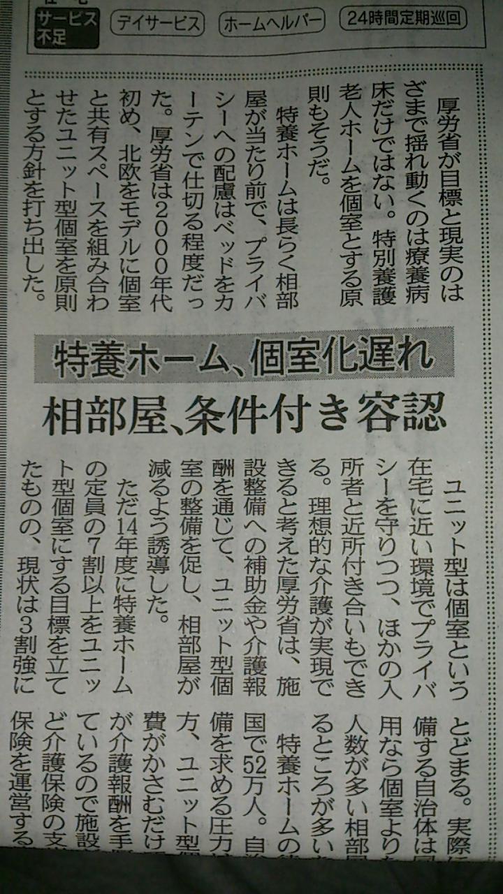 日経新聞20140901