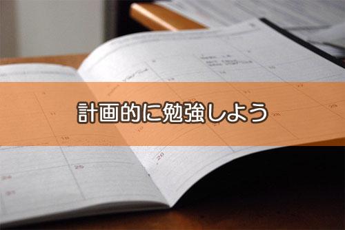 計画的に勉強しよう