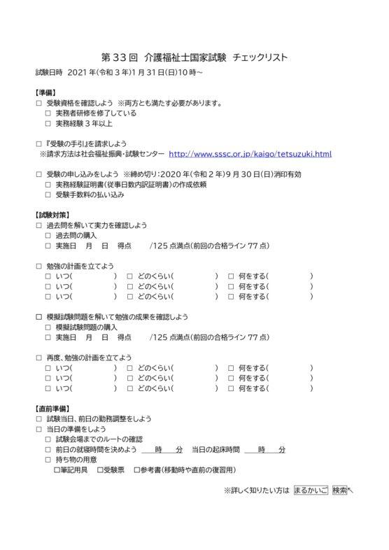 介護福祉士国家試験チェックリスト