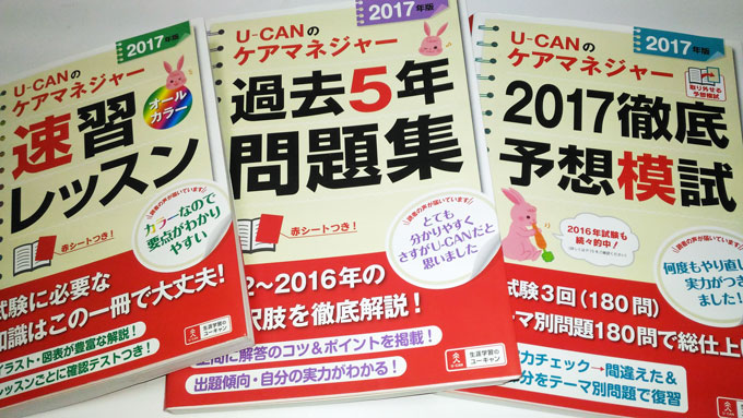 ケアマネ試験対策に使った本3冊