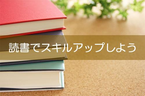 読書でスキルアップしよう