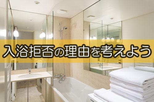 入浴拒否の理由を考えよう