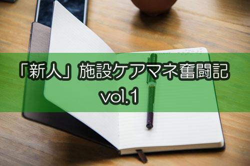 「新人」施設ケアマネ奮闘記vol.1