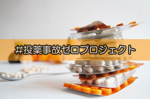 #投薬事故ゼロプロジェクト