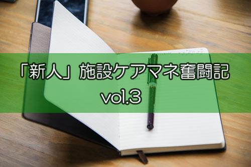 新人施設ケアマネ奮闘記vol2
